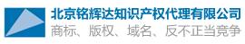北京铭辉达知识产权代理有限公司